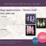 Dizaina meistarklase ar Olgu Zeltiņu RĪGĀ!!! 29.februārī