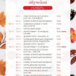 График курсов и семинаров НОЯБРЬ